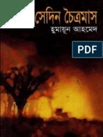 Sedin Choitramas by Humayun Ahmed