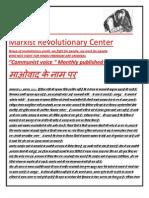 communist voice organ of communist party