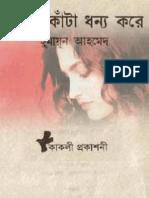 Sokol Kata Dhonno Kore by Humayun Ahmed