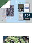 19 aljoubah magazine مجلة الجوبة الثقافية  -19