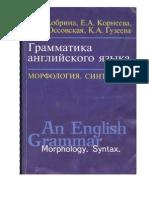 An English Grammar. Morphology. Syntax