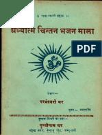 Adhyatma Chintan Bhajan Mala - Parameshwari Dhar