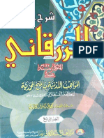 Sher-ul-Allama-tul-Zarqani 9 by - Alamma Muhammad Abdul Aziz-ul-Khalid
