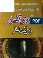 Sudi Tafseer Per Aik Nazer by - Abu Abdullah Sayed Mazamel Hussain Kazmi Qadri