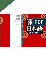 Rapid Reading Japanese