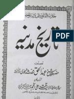 Jazab-ul-Qaloob Ala Diyar-ul-Mehboob(Tareeh-ul-Madina Manawra) by - Hazrat Shaikh Abdul Haq Muhaddas Dahlwi