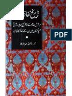 Tareekh Nafaz-e-Hadood by - Dr.Noor Ahmad