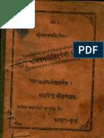 Chanakya Neeti Darpan - Mihir Chandra Sharma