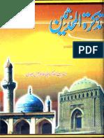 Tazkra-tul-Muhadseen by - Alama Ghulam Rasool Saeedi