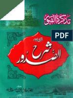Tazkra-tul-Qaboor by - Amam Jlail-ul-Deen seyoti