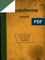 Ekadash Upanishad Sangraha - Swami Satyananda