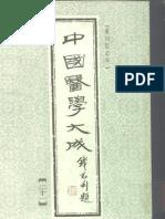 中国医学大成.21.周慎斋遗书.医原