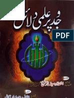 Wajed Per Ilmi Delail by - Hazrat allama Mufti Golam Freed