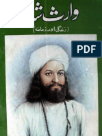 Waris shah by - shareef Kunjahi