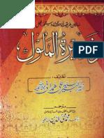 Zakheera-tul-Malool by - Ameer Kabeer Ali Hamdani
