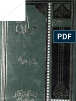Zia-ul-Nabi(S.A.W) 4 by - Peer Muhammad Karam Shah Al Azhari