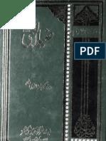 Zia-ul-Nabi(S.A.W) 5 by - Peer Muhammad Karam Shah Al Azhari
