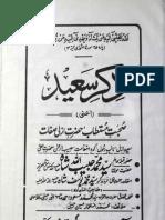 Zikr-e-Saeed by - Muhammad Iftikhar-ul-Hussain