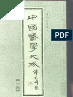 中国医学大成.24.口齿类要等5种