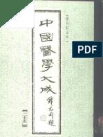 中国医学大成.25