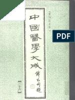 中国医学大成.26.徐评外科正宗