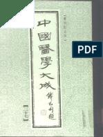 中国医学大成.27产证治.胎产指南.重订产孕集.女科切要