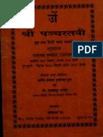Shri Panchastavi - Rajanak Lambodar