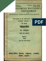 Utpal's Sangraha Stotra - Tr. by B. N. Kaul
