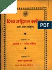Shiva Mahimna Stotra - Acharya Rajesh Dikshit