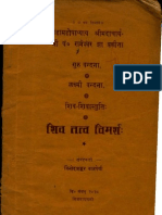 Shiva Tatva Vimarsha - Rameshwar Jha