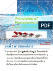 หลักการจัดการ  บทที่ 5 การจัดองค์การ