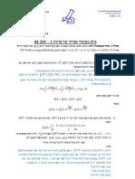 DSP- פתרון בוחן | 2012