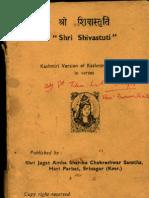 Shri Shivastuti - Shri Jagat Amba Sharika Chakreshwar Sanstha