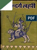 Saundarya Lahari - Chaman Lal Gautham