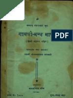 Shankaracharya Krit Gayathri Mantra Bhashya - Swami Neelkantha Saraswati