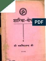 Sharika Bodha - Shri Satchidanandaji