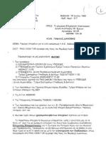 1995 07 18 Παροχή στοιχείων για το υπο κατασκευή ΥΗΕ Βωβούσας