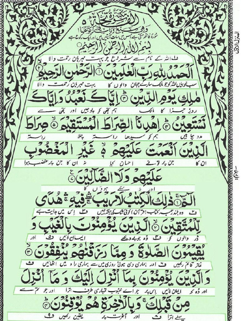 Manzil in Arabic Language