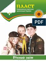 Річний звіт Пласту 2011