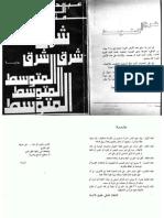رواية شرق المتوسط لعبد الرحمان منيف (1975)