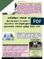 Ramnad-Mhj Book