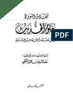 Muqaddimah Fi Ulum Hadits (Nawawi)