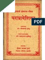 Parapraveshika of Kshemraj - By Neelkanth Gurtu and Makhanlal Kukilu
