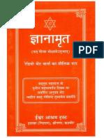Gyan Amrita - Swami Lakshman Joo