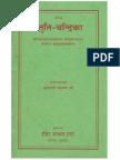 Stuti Chandrika - Sw Lakshman Joo