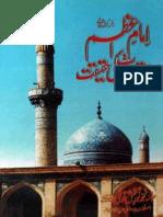 Imam e Azam Per Aterazat Ki Haqeeqat
