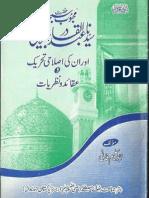 Shaikh Abdul Qadir Jeelan Aqaid o Nazriyat