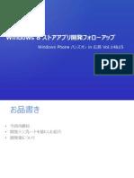 20120912_Windows Phone ハンズオン in 広島 Vol.14