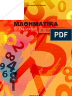 Μαθηματικά Β Γυμνασίου (Τεύχος Α) - με απαντήσεις