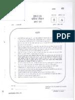 CSIR NET Physics Question Paper June2012